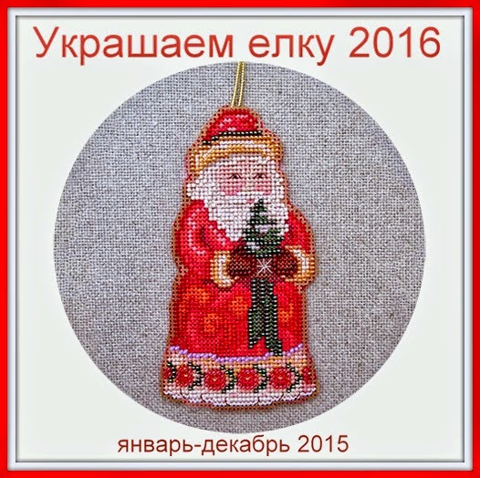 Украшаем елку 2016