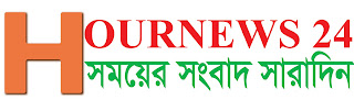 hournews24 শুরু হল অনলাইন নিউজপেপার hournews24.com এর যাত্রা!! সবার দোয়া কামনা করছি।