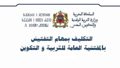 المذكرة رقم 15-133 الصادرة بتاريخ 02 دجنبر 2015 في شأن التكليف بمهام التفتيش بالمفتشية العامة للتربية و التكوين