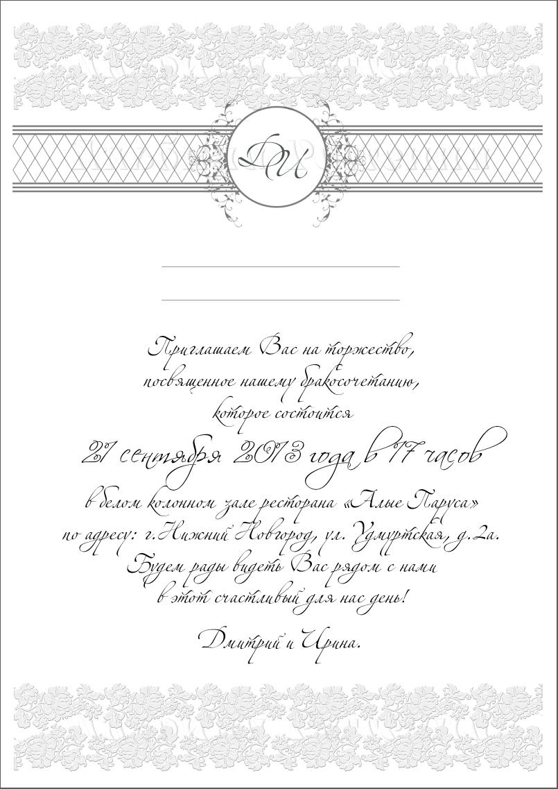 Скачать шаблон пригласительные на свадьбу