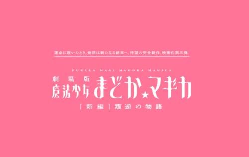 魔法少女まどか☆マギカ[新編]叛逆の物語