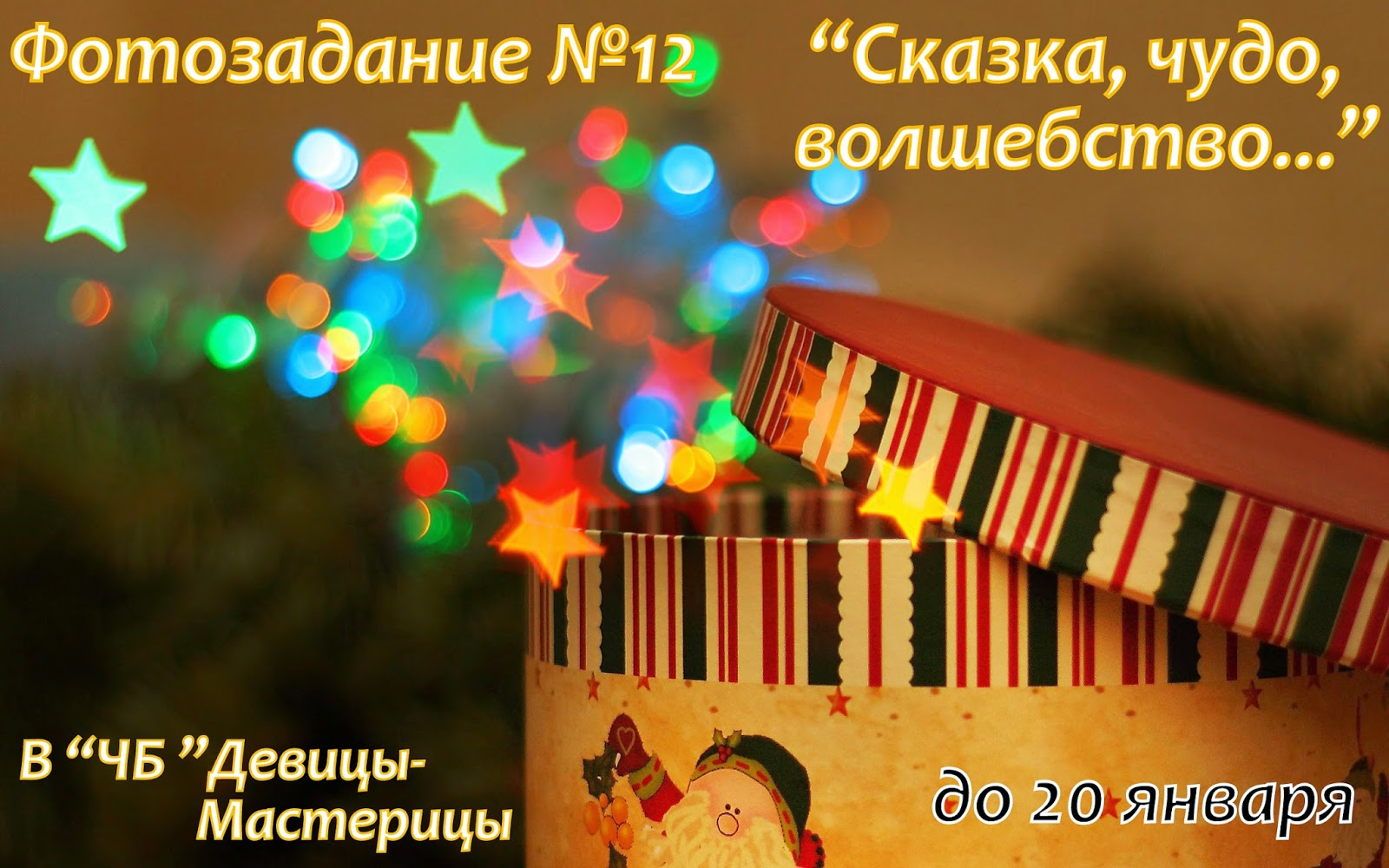 "Фотозадание № 12 ""Сказка/чудо/волшебство"