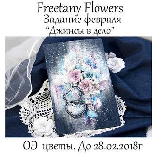 """+++Задание февраля """"Джинсы в дело"""" до 28/02"""