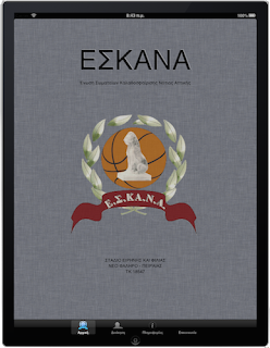 Η ΕΣΚΑΝΑ πρωτοπορεί και παρουσιάζει το NEO ηλεκτρονικό βιβλίο : ΕΣΚΑΝΑ Α Ανδρών 2012-13 (iBook για iPad )