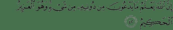 Surat Al 'Ankabut Ayat 42