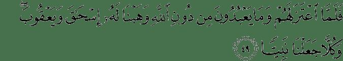 Surat Maryam Ayat 49
