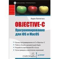 Книга «Objective-C. Программирование для iOS и MacOS»
