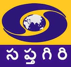 DD Saptagiri దూరదర్శన్ సప్తగిరి channel available on DD Freedish