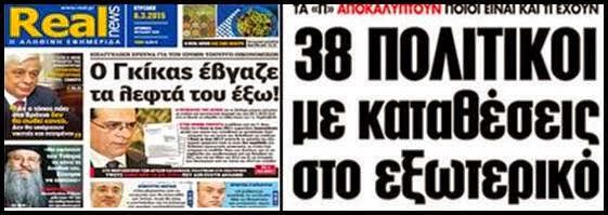 Κλεφτοκοτάδες  που αποψίλωσαν την Ελλάδα....