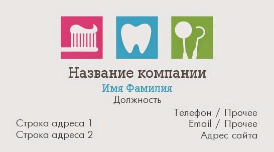 http://www.poleznosti-vsyakie.ru/2014/05/vizitka-pasta-zub-instrumenty.html