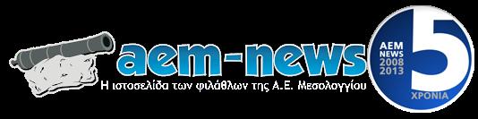 AEM news