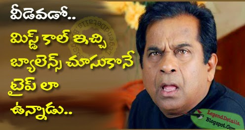 Brahmanandam New funny Picture Comments for Facebook in Telugu ...