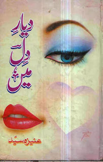 Dayar e dil mein by Aneeza Sayed Online Reading