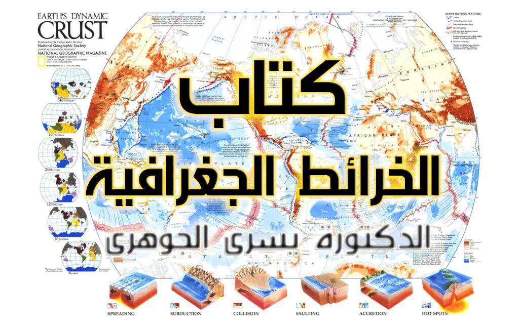 تحميل كتاب اصول الجغرافيا المناخية pdf