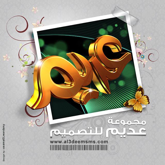 wallpaper islami 3d