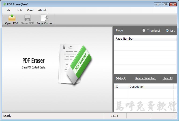 如何刪除PDF頁數、頁面、PDF文字隱藏? 來試試PDF Eraser吧!! 輕鬆刪掉PDF文件內容