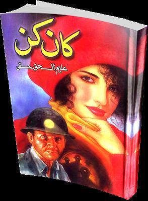 Kankun By Aleem Ul Haq Haqqi