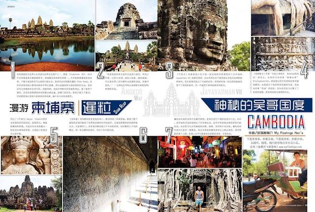 杂志文章 | 我的 《漫游·柬埔寨|暹粒》 将刊登在 Unique DIS (17期)