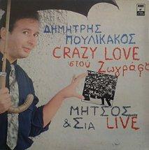 ΔΗΜΗΤΡΗΣ ΠΟΥΛΙΚΑΚΟΣ- CRAZY LOVE ΣΤΟΥ ΖΩΓΡΑΦΟΥ (1979) Η ΣΥΝΑΥΛΙΑ ΤΗΣ ΒΡΟΧΗΣ