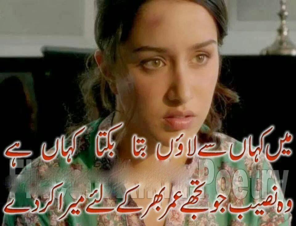 Shayari on Love with Sad Mood Pictures ~ Urdu Poetry SMS Shayari ...