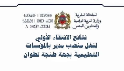 نتائج الانتقاء الأولي لشغل منصب مدير بالمؤسسات التعليمية بجهة طنجة تطوان
