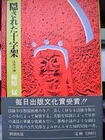 怨念を鎮めないニセ仏教に躍らされて書かれた本「隠された十字架 ―法隆寺論―」梅原猛 著