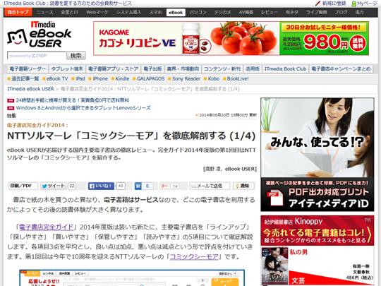 電子書店完全ガイド2014:NTTソルマーレ「コミックシーモア」を徹底解剖する