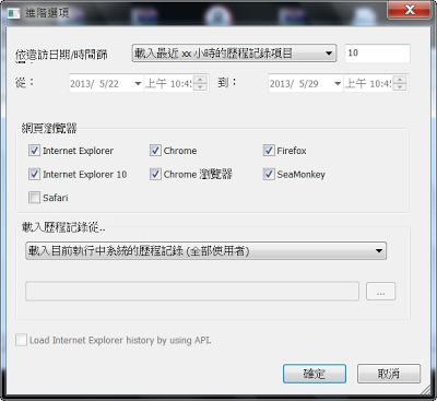 網頁瀏覽網址歷程紀錄檢視工具,BrowsingHistoryView V1.51 繁體中文綠色免安裝版