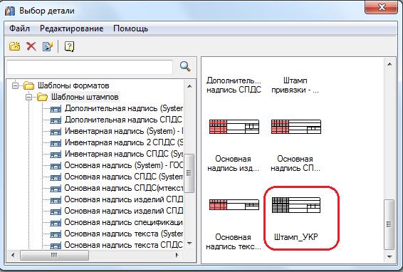 СПДС GraphiCS 9.4