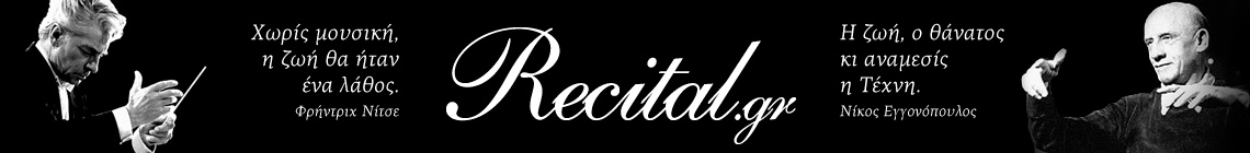Recital.gr