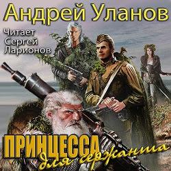 Принцесса для сержанта. Андрей Уланов — Слушать аудиокнигу онлайн