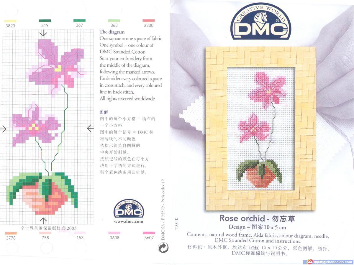 Скачать схему - Цветы, флора 16