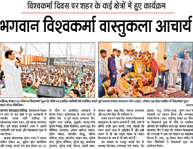 विश्वकर्मा दिवस पर चंडीगढ़ सेक्टर 45 चौक पर विश्वकर्मा पूजा के मौके पर एकत्रित श्रमिकों को संबोधित करते पूर्व सांसद सत्य पाल जैन