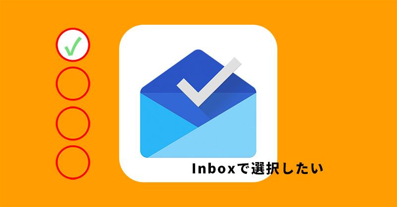 Google Inbox アプリ