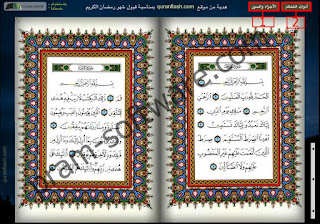 Maksud bahasa Arab di Quran Flash