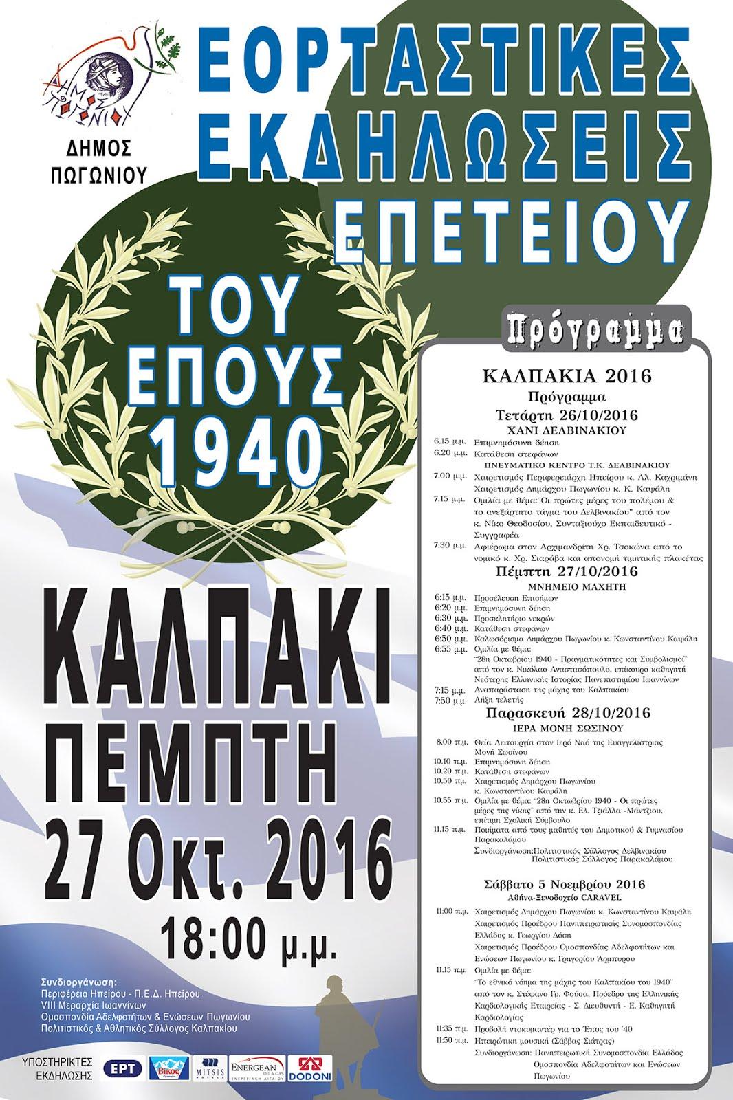 """ΔΗΜΟΣ ΠΩΓΩΝΙΟΥ: Πρόγραμμα εορταστικών εκδηλώσεων """"ΚΑΛΠΑΚΙΑ 2016"""" 26, 27, 28 Οκτωβρίου 2016"""