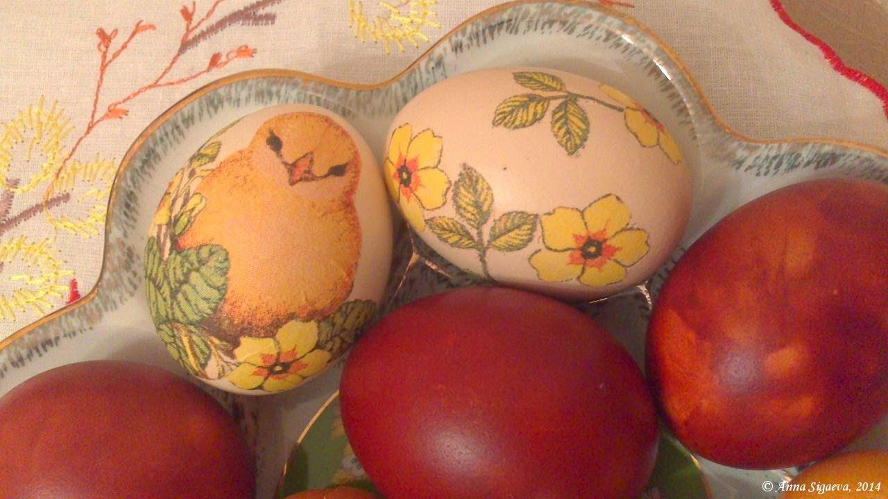 Пасха. Красим яйца.