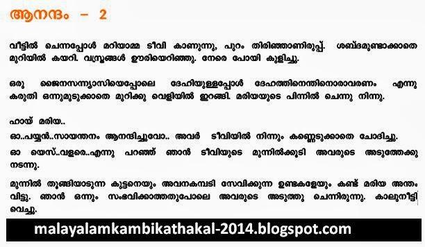 malayalamkambikathakal-2014: Anandam part 2 Malayalam kambi kathakal ...