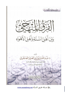 الفرق المنهجي بين أهل السنة و أهل الأهواء - عبد الله بن عبد العزيز العنقري