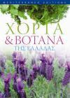 Χόρτα & βότανα της Ελλάδας