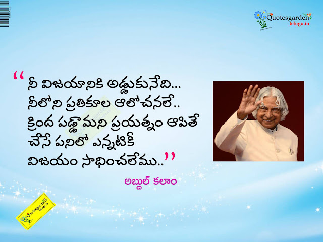 Best Inspirational quotes - Abdul kallam inspirational quotes - inspirational life quotes in telugu - telugu quotes