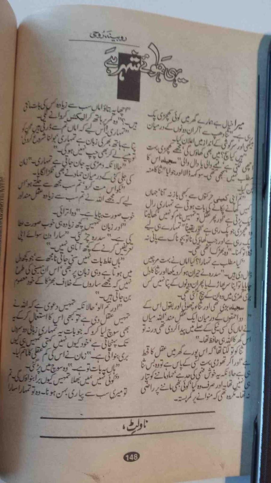 Yahi hawa e shehar hai by Robina Ruhi Online Reading