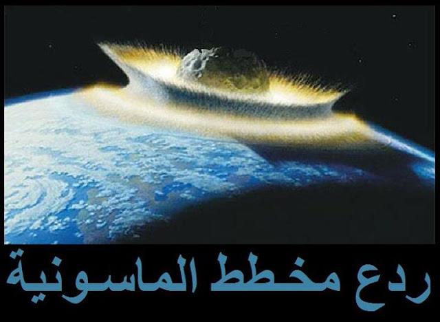 هااام...خديعة كوكب نيبرو ونهاية العالم او حدوث كارثة بسبب اصطدام الكوكب X او مروره بجانب الارض؟؟؟ وهلا تساءلنا لماذا تم الترويج لها؟