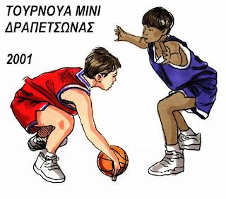 Κλήση αθλητών το Σάββατο(10.00)  για τον αγώνα με τον Ίκαρο Καλλιθέας στο τουρνουά της Δραπετσώνας (γεννημένοι 2001)