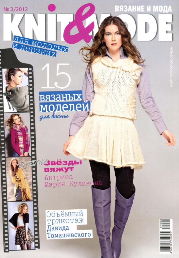 Русские журналы по вязанию