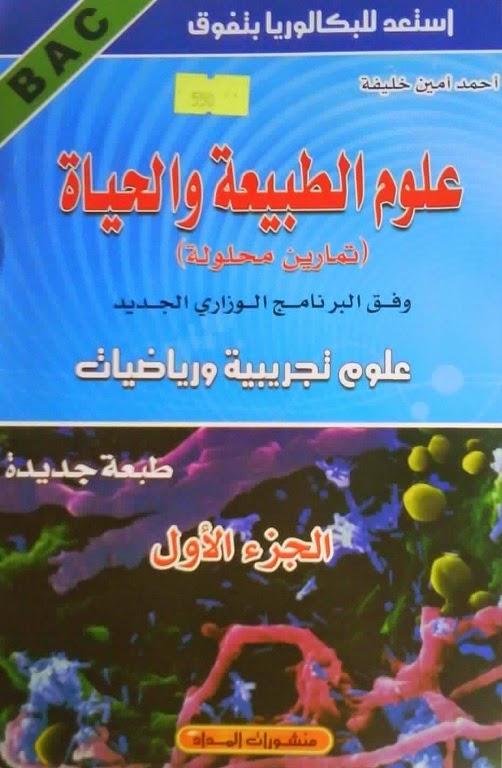 كتاب أحمد أمين خليفة في علوم الطبيعة والحياة