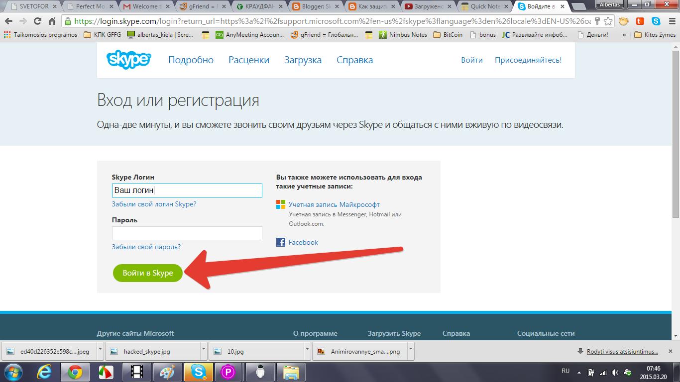 Как сделать логин и пароль ЯработаюДома 93