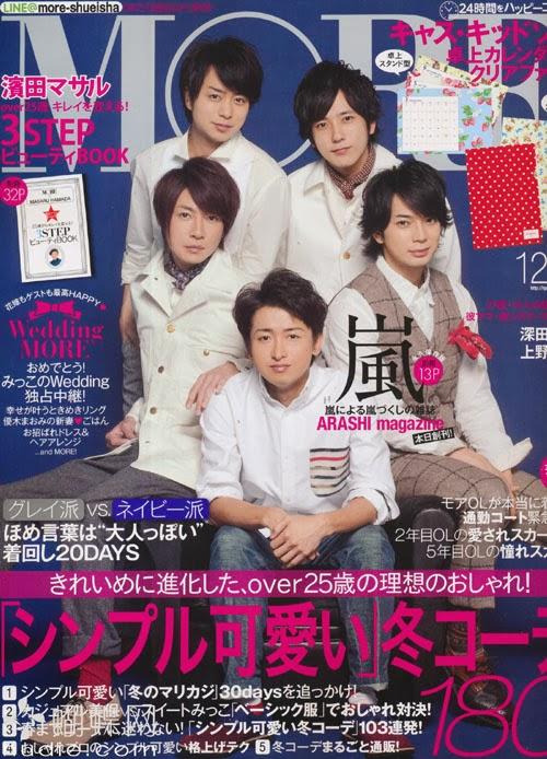 More December 2013 Arashi japanese magazine scans