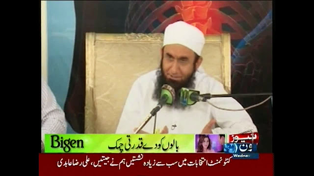 Maulana Tariq Jameel Rah-e-Hidayat 17th July 2015