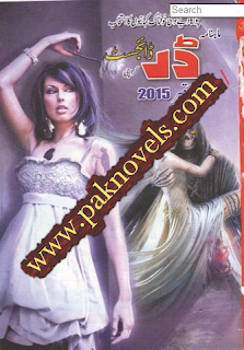 Free Download PDF Monthly Darr Digest September 2015
